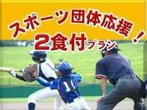 【2食付】 スポーツ団体応援プラン (10名様以上)