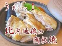 【2食付】日本三大美味鶏 比内地鶏陶板焼のご夕食 + 朝食プラン