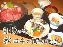 【2食付】 秋田自慢の黒毛和牛 秋田牛陶板焼のご夕食 + 朝食プラン