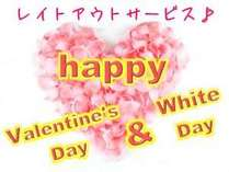 Happyバレンタイン&ホワイトデー レイトアウトでゆっくりプラン 朝食付