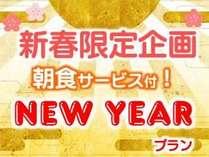 新春限定企画 NEW YEARプラン 朝食付