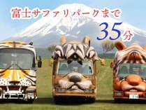 富士・御殿場エリアの人気スポット、「富士サファリパーク」は当館より車で35分!