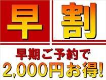 【早割り★2,000円割引!】米沢牛いも煮鍋&特選!山形牛カレーのバイキング★