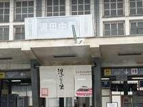 電車でお越しの際は、湯田中駅まで送迎いたします。