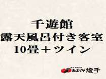 【露天風呂付き客室10畳+ツイン】