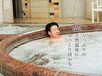 宿泊のお客さまは『天然いやだに温泉大師の湯』が入り放題で楽しめます。