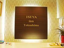 フロント 徳島空港から近く、交通アクセスも良いイセヤ INN 徳島