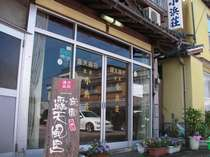 小浜荘 (長崎県)