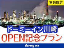 ドーミーイン川崎OPEN記念プラン