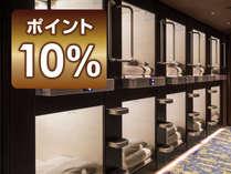 【ポイント10%】スタンダードカプセル