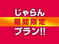 じゃらんバザール☆最大25%OFF【男性専用】じゃらん限定12時チェックアウトプラン