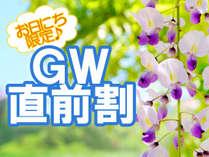 GW直前割☆お日にち限定SALE!!お得に会津旅~会津に良ぐこらったなっし~♪
