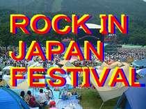【朝食ライトバイキング付】★ROCK IN JAPAN FES.★応援プラン