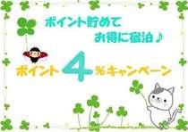 【素泊り】☆ポイント4%プラン☆