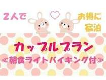 【朝食ライトバイキング付】☆2人でお得に宿泊☆カップルプラン☆