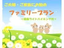【朝食ライトバイキング付】☆ご夫婦・ご家族にお勧めファミリープラン☆