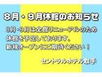 【朝食ライトバイキング付】ホテルリニューアル休館直前・特別割引プラン(8月2日~9月後半まで休館)