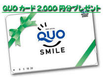 【QUOカード2,000円分付】たっぷり使えて気分上々♪