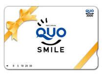【QUOカード3,000円分付】使い道色々★お財布ほっこりで出張も楽しみに♪