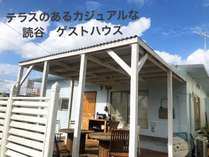 沖縄読谷にあるカジュアルなゲストハウス。海やお店も近くにあるのでとても便利です。