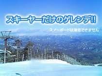 スキーヤーの方だけのパラダイス!!絶景のパノラマゲレンデでお楽しみください!