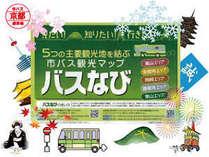 京都満喫★京都市バス一日乗車券の特典付!★