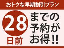 【早期予約28】28日前の予約がお得