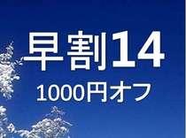 ★14日前の予約で1000円引!★の画像