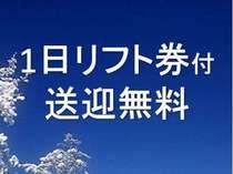 ≪緊急企画≫今だけ価格でお得に!!スキー場も選べます◎の画像