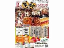 お盆特別企画☆夏のお祭り屋台バイキングチケット付き宿泊プラン☆2015