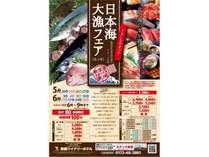【うまいものまつり】日本海大漁フェアチケット付き♪宿泊プラン