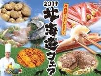2017北海道フェア
