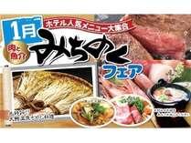 うまいものまつり 1月は、あったか鍋・肉と魚介・みちのくグルメフェア