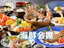 【海鮮会席】メインは魚介たっぷりの浜焼き!その他 茹でガニ・但馬牛の朴葉焼き・煮魚・天麩羅など