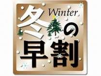 冬の行楽シーズン到来!ビジネスにもぜひご利用くださいませ♪
