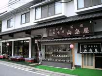 湯西川温泉 民宿 山島屋