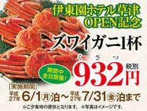 【6月・7月限定☆草津OPEN記念】ずわい蟹丸ごと1杯を932円で!期間限定特別プラン♪♪