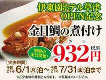 【6月・7月限定☆草津OPEN記念】特別料理金目鯛の煮つけが932円で!期間限定特別プラン♪♪