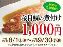 【8月・9月限定☆】特別料理金目鯛の煮つけが1,000円で!期間限定特別プラン♪♪
