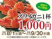 【8月・9月限定☆】ずわい蟹丸ごと1杯を1,000円で!期間限定特別プラン♪♪