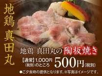【地鶏.真田丸の陶板焼き】付きお得な特別プラン♪