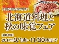 北海道料理と秋の味覚フェア!! 1泊2食バイキングプラン