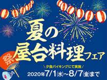 7~8月限定【夏の屋台料理フェア】