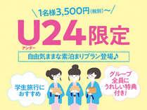 U24限定素泊まりプラン