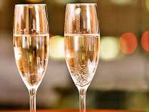 ■大切な人と高級シャンパンで乾杯を♪