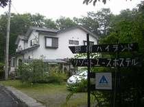 那須ハイランドリゾートユースホステル (栃木県)
