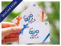QUOカード1,500円が付いたプランです★