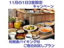 11月のキャンペーン 朝食付
