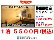 期間限定 セミダブル5500円!