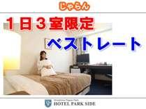 1日3室限定 ベストレート